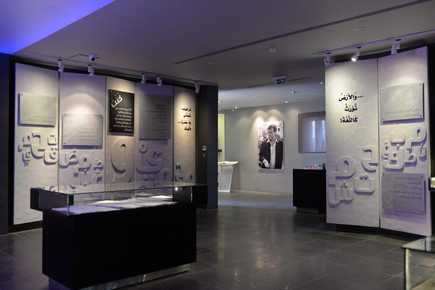 Mahmoud Darwish Museum, Ramallah